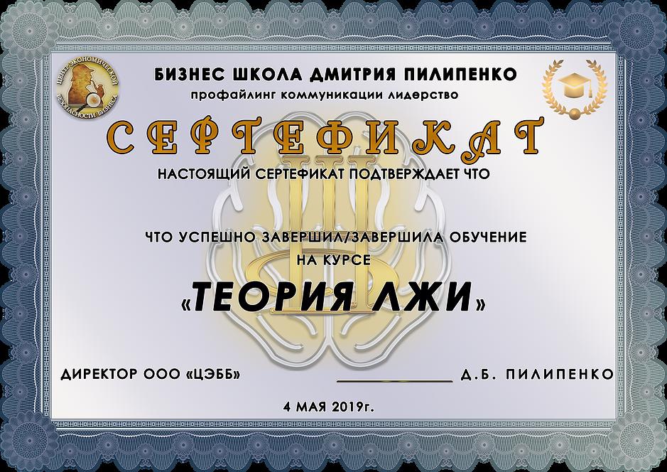 СЕРТЕФИКАТ 4 МАЯ.png