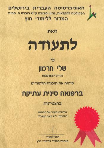 האוניברסיטה העברית -רפואה סינית - שלי חרמון תעודת הצטיינות