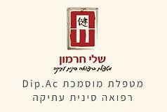 לוגו עם רקע אתר.JPG