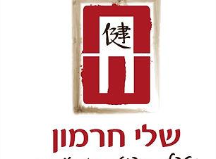 שלי לוגו סופי.jpg