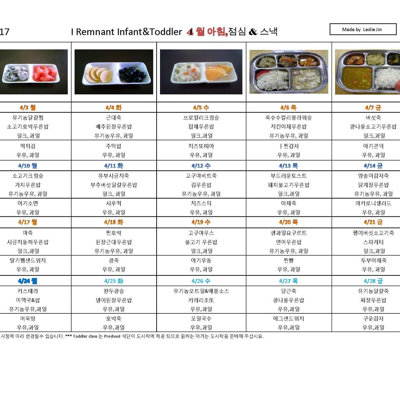 2017년 iRemnant 4월 Menu_Page_1