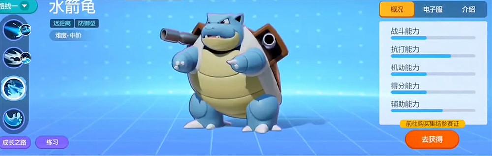 pokémon unite pokemon blastoise moveset lol pokelol league of legends tank