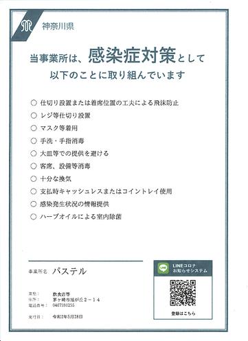 スキャン_20200529 (2).png