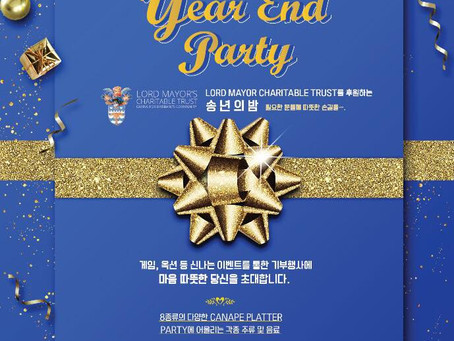2018 Year End Party (RSVP)