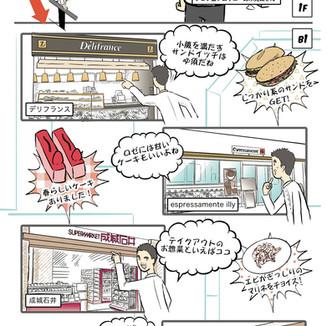 赤坂BIZ冊子内イラスト