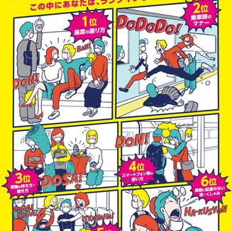 日本民営鉄道協会 駅と電車内の迷惑ランキングポスターのイラストを担当させていただきました。