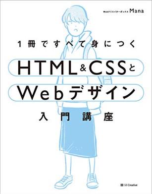 1冊ですべて身につくHTML&CSSとWebデザイン入門講座.jpg