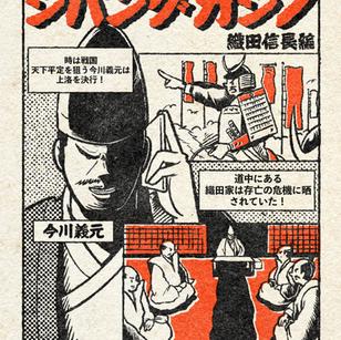 オンラインカジノ ジパングカジノ漫画作成