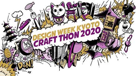 DESIGN WEEK KYOTO クラフトソン2020 コンペティションページ メインビジュア