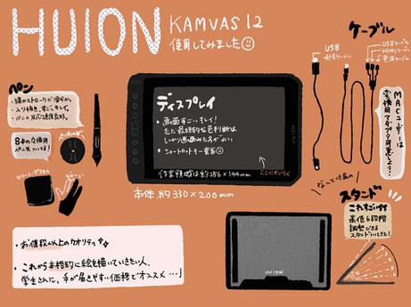 Huion様 液晶タブレットレビュー・PR用イラスト