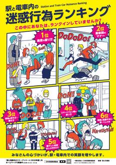 民鉄協広報啓発ポスター