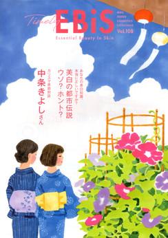 井上文香 Timely EBIS No.106  表紙イラスト