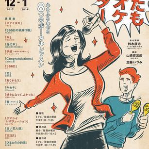 NHKテキスト趣味どきっ!表紙イラスト