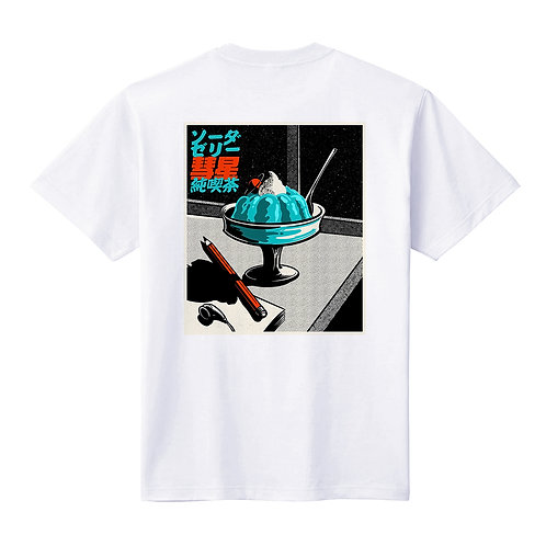 - 純喫茶 ゼリーver- バックプリントTシャツ / ユニセックス