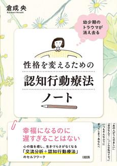 『性格を変えるための認知行動療法ノート』(大和出版)    装画