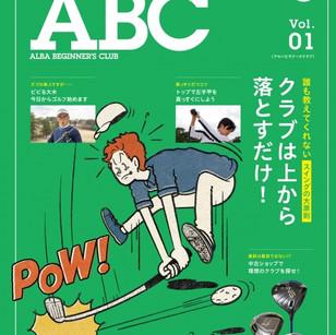 ゴルフレッスン雑誌 ALBA 扉絵