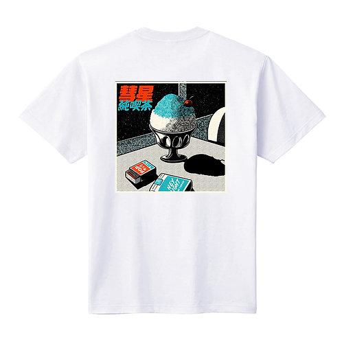 - 純喫茶 かき氷ver- バックプリントTシャツ / ユニセックス