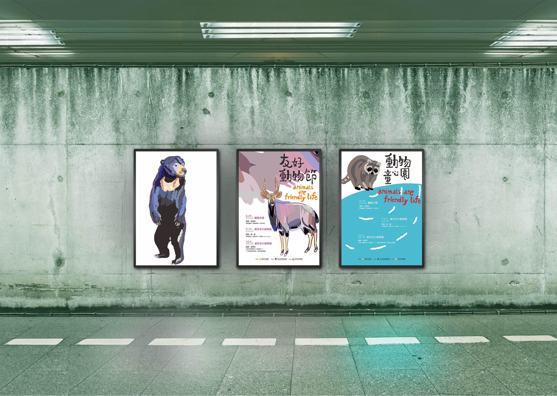 新竹市動物園海報