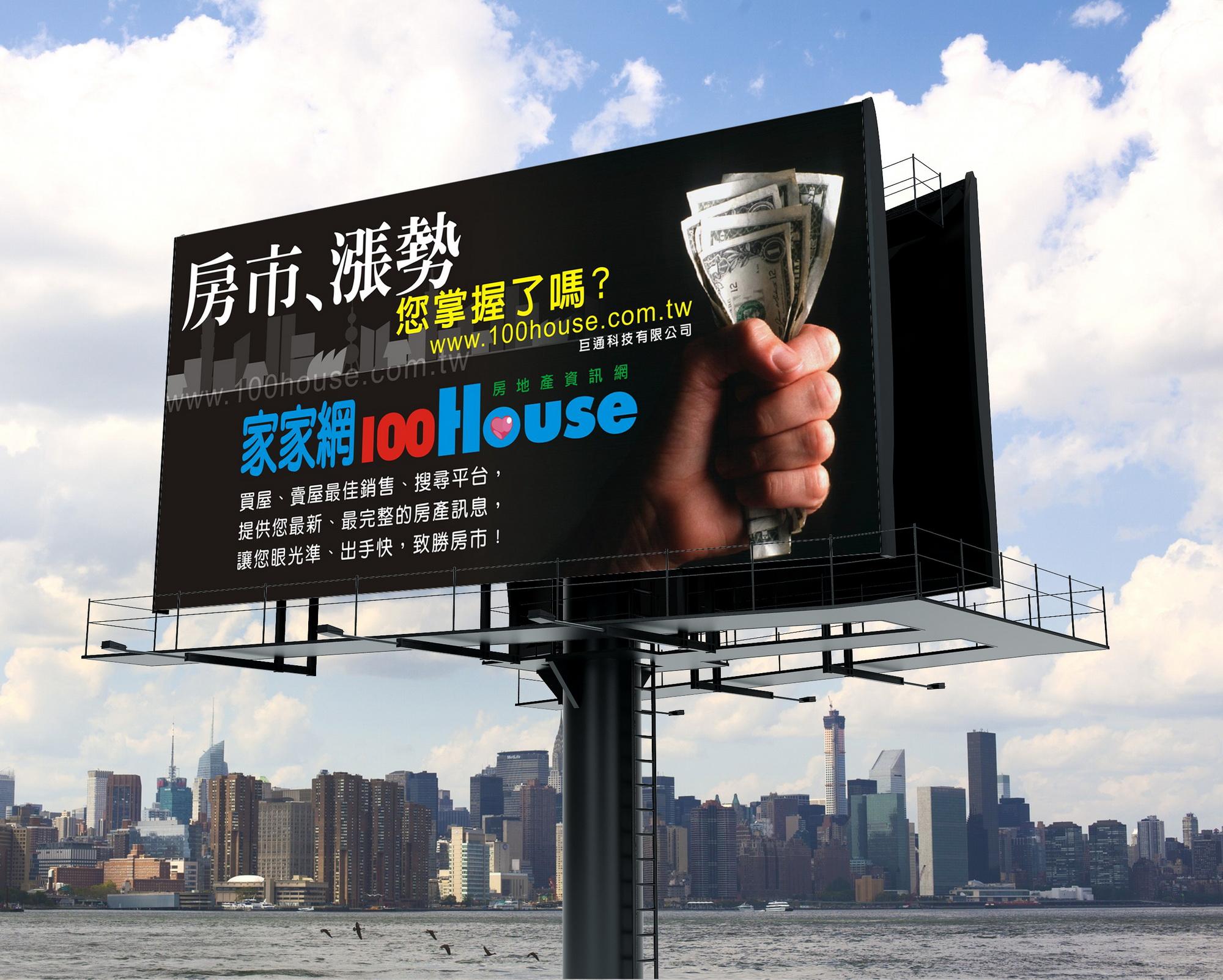 家家網廣告