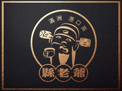 恆春滿州縣老爺港口茶