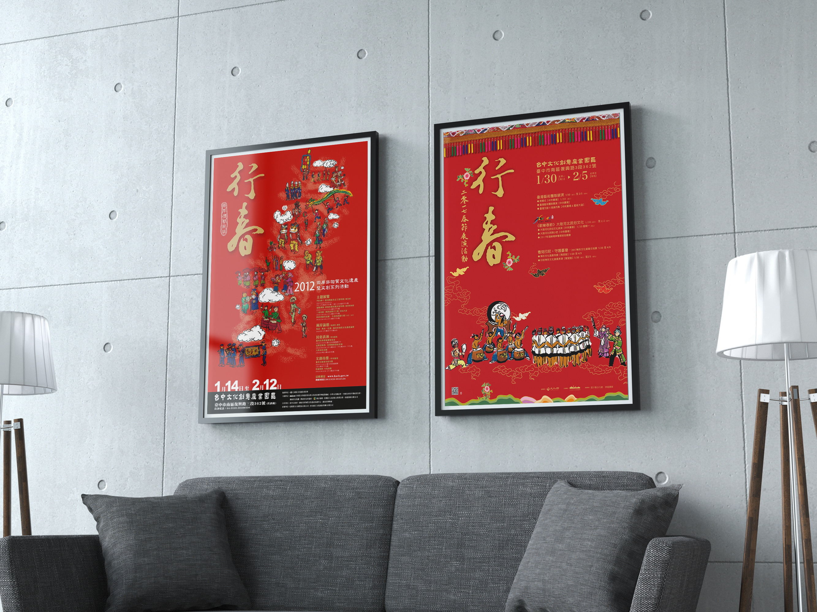 台中文創園區行春活動