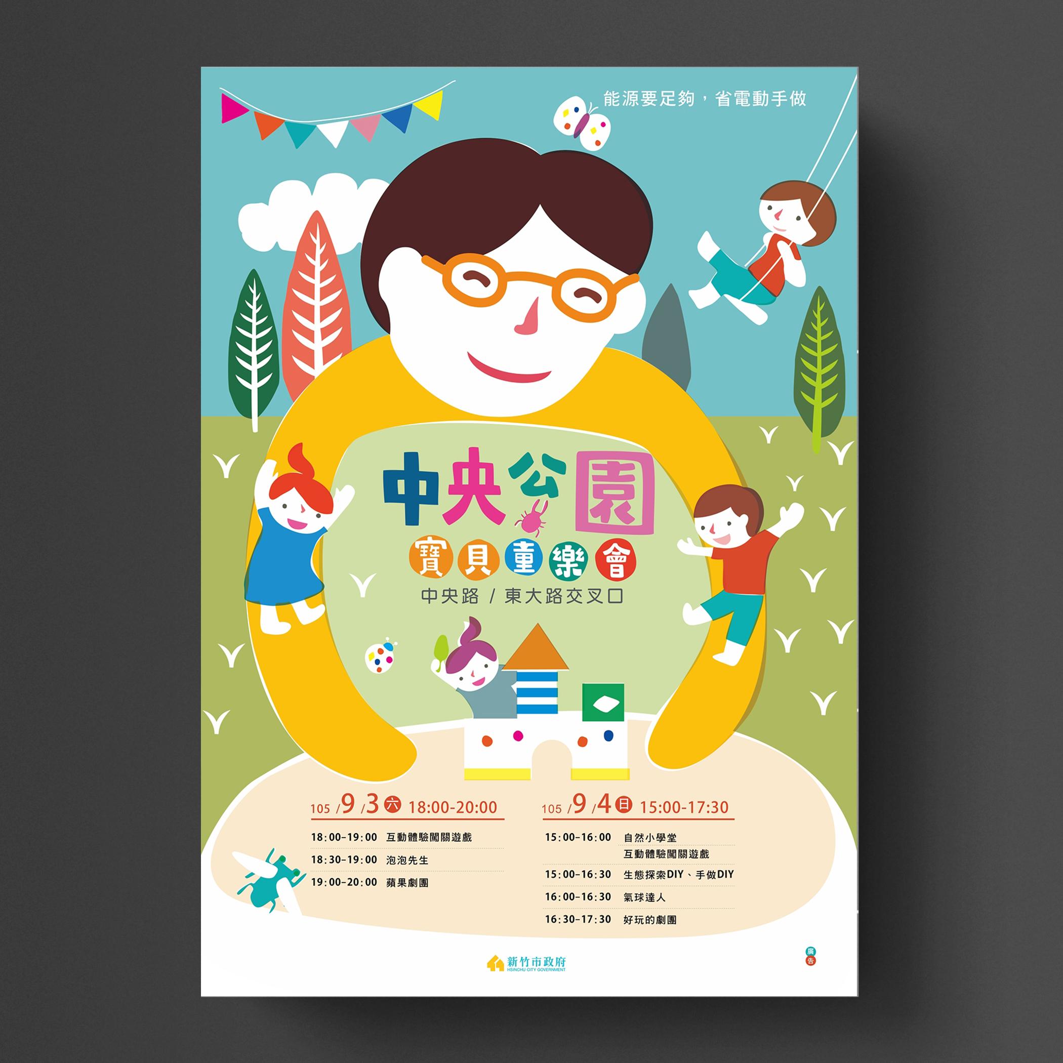 新竹市中央公園寶貝童樂會