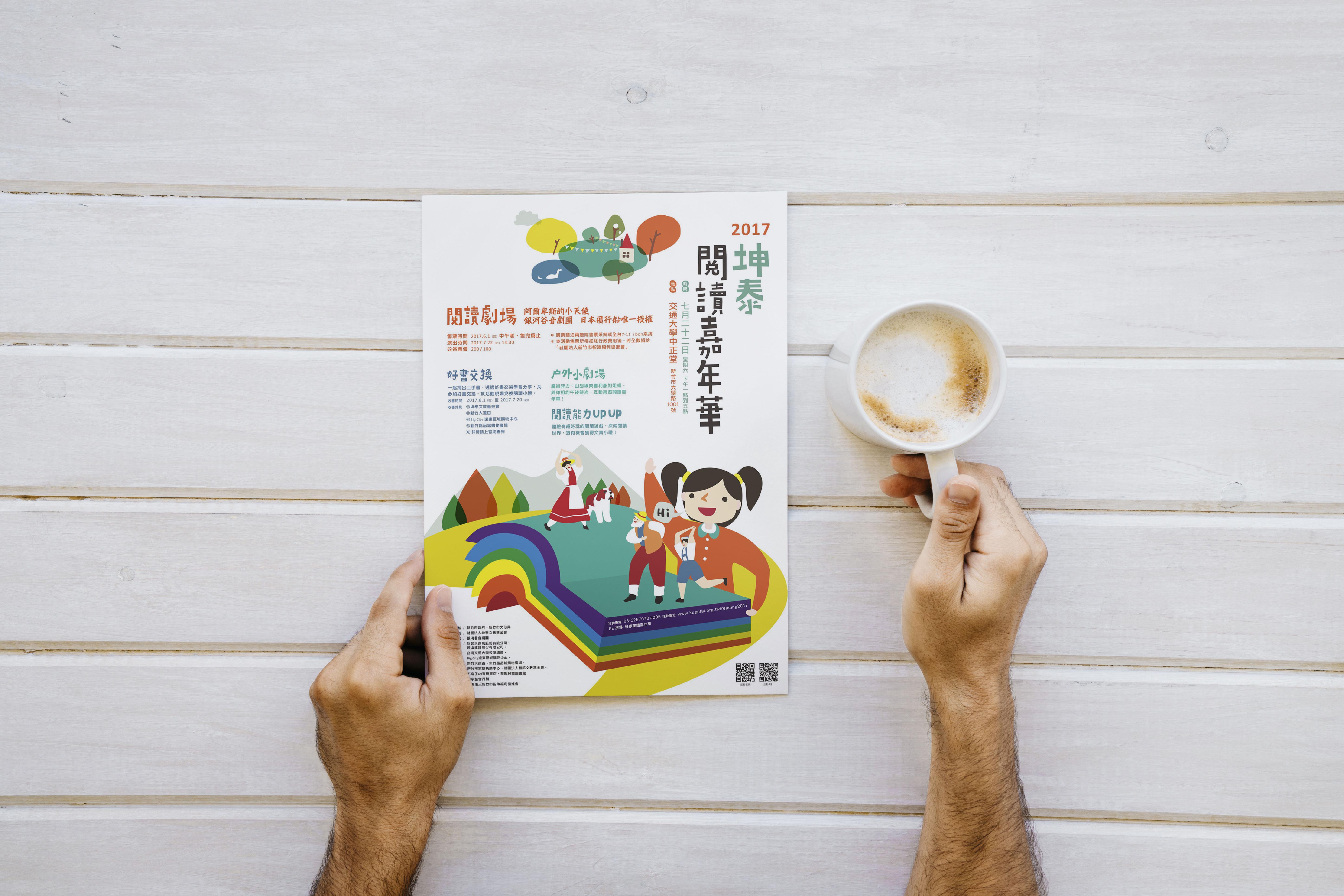 坤泰閱讀嘉年華