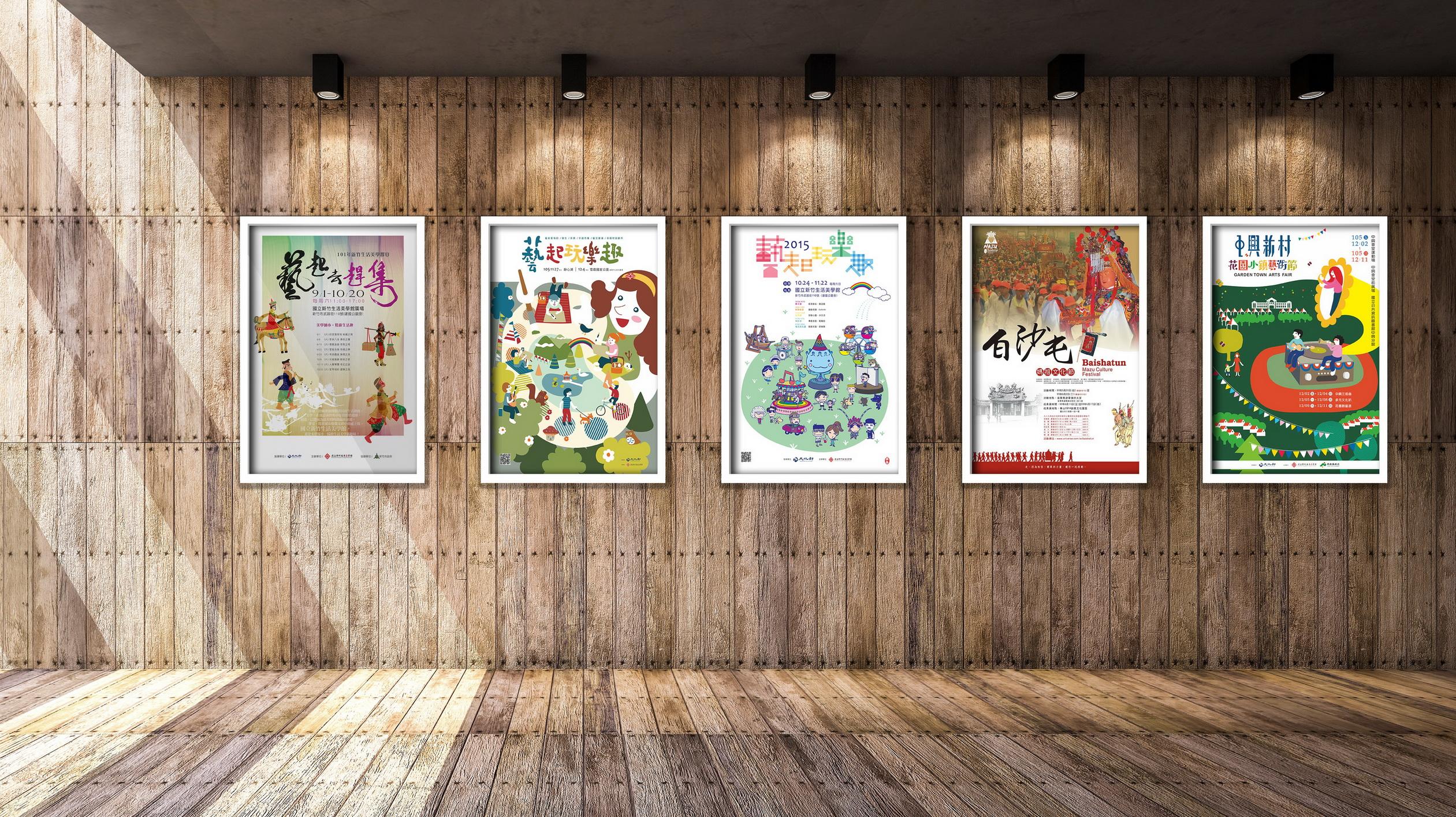 文化類活動海報