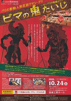 浜松ワヤン202010チラシ小.jpg