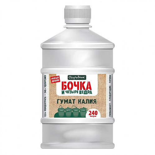 Бочка и 4 ведра  Гумат Калия