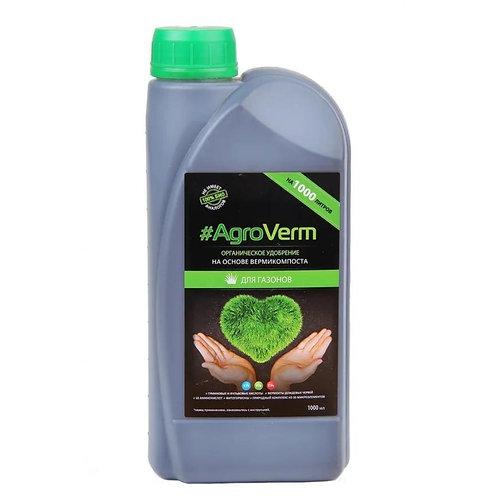 Удобрение Агроверм для газонов  1л