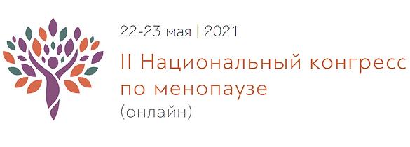 screenshot-www.menopause-congress.ru-202