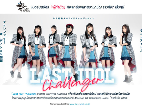 The Last Idol Challenger Audition Is Here!