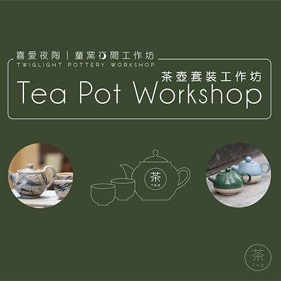 Evening_Workshop_Teapot_Post_Cover.jpg