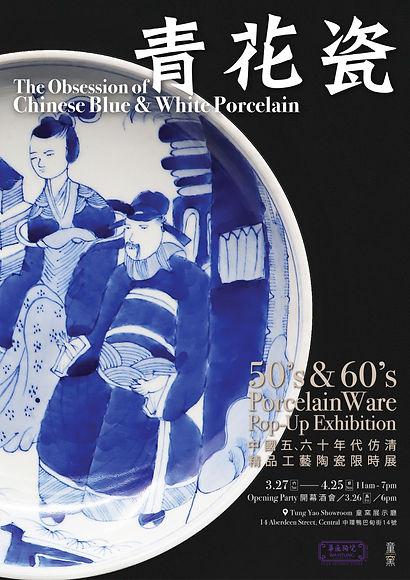 Wah_Tung_Poster-01.jpg