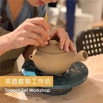teapot-workshop.jpg