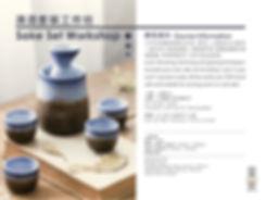 Sake_Workshop_1&2-01.jpg