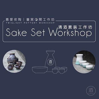Evening_Workshop_Sake_post_Cover.jpg