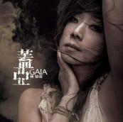 Sandy Lam - Gaia