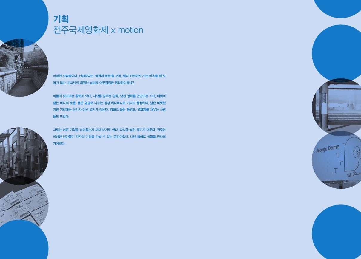 motion vol. 4