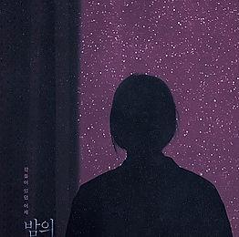 밤의문이열린다_1(포스터).jpg