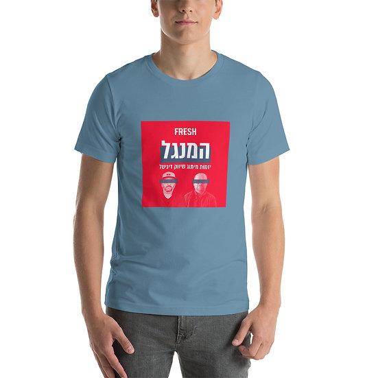 Short-Sleeve  T-Shirt טי שירט גברים המנגל