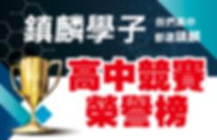 2017鎮麟學子高中競賽榮譽榜
