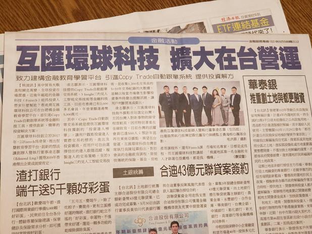 台灣報章專訪 2018年11月