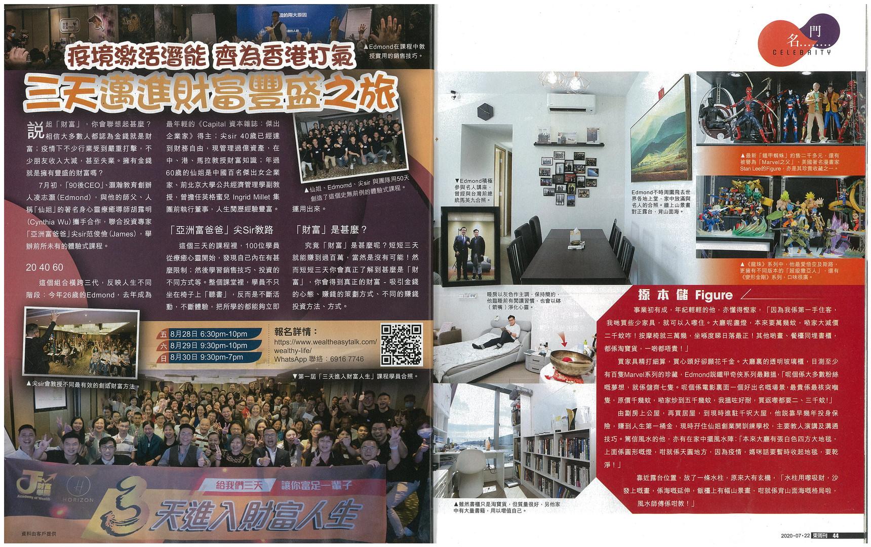 東周刊_名門_July 22 2020-2.jpg