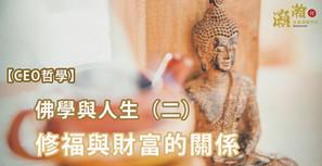 【CEO哲學】佛學與人生(二)
