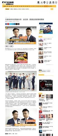 台灣eNews 2018年11月
