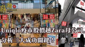 Uniqlo疫市股價越Zara母公司,分析三大成功關鍵!