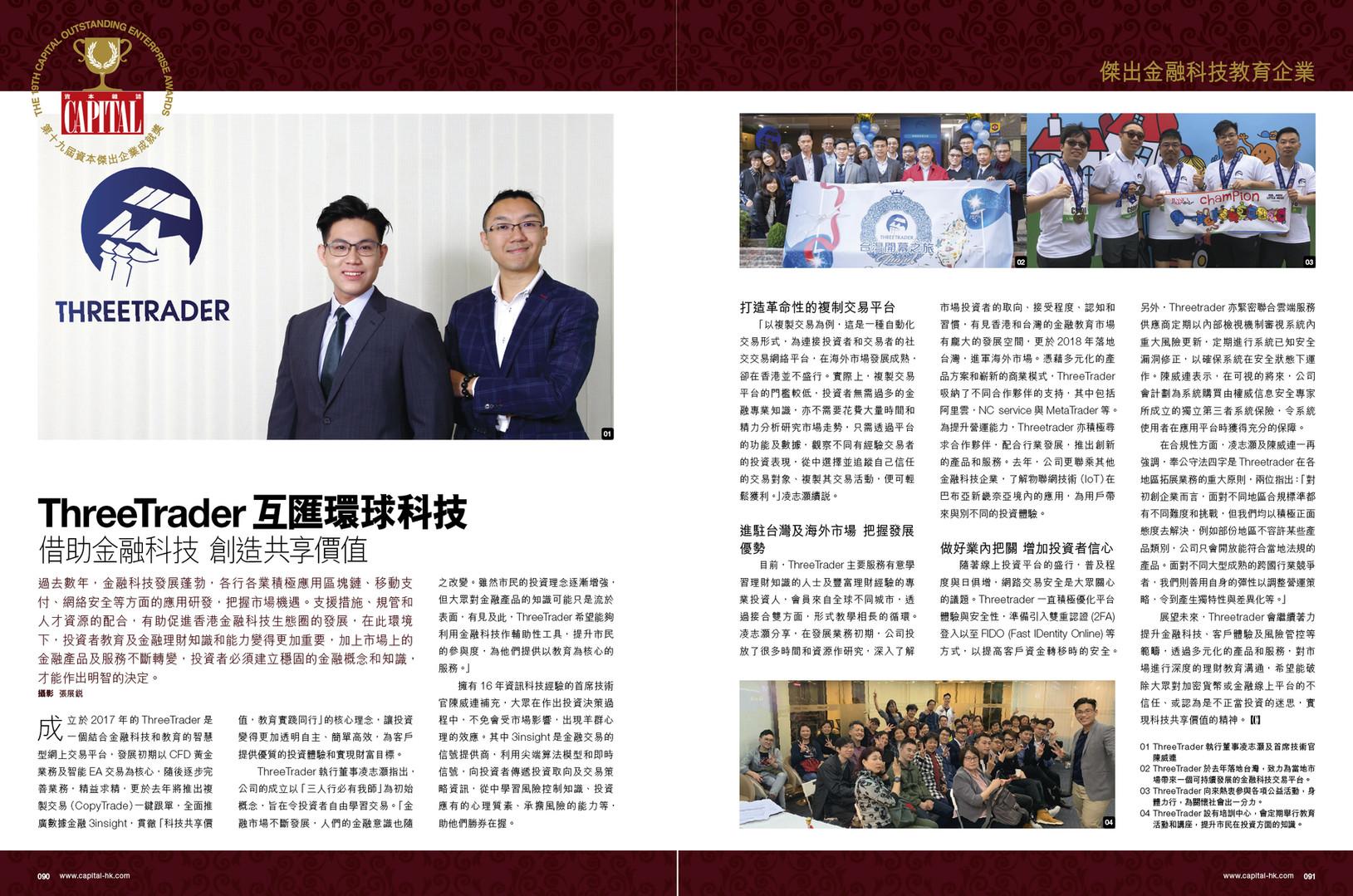 香港Captail 專訪.JPG
