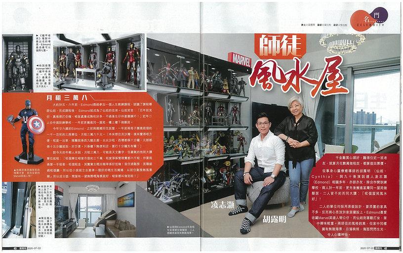 東周刊_名門_July 22 2020-1.jpg